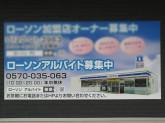 ローソン 神戸清水が丘三丁目店