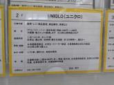 ユニクロ イオンモール川口前川店
