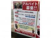鶴橋風月 阪急32番街店