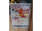 屋台居酒屋 大阪 満マル 京都二条駅前店