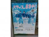 ファミリーマート 草津西大路店