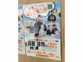 トモニー 秋津駅店