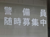 株式会社 NJS 本社