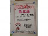 peach club(ピーチクラブ) 泉北店