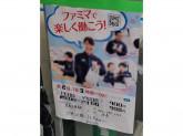 ファミリーマート 京成千葉駅店