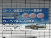 ローソン 柴田西船迫店