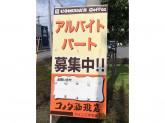 コメダ珈琲店 カインズ伊勢崎店
