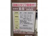 吉祥寺 菊屋 イトーヨーカドー四街道店