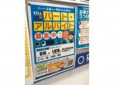 エディオン 京橋店