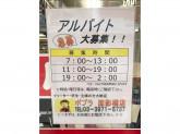 ポプラ 面影橋店