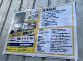 TSUTAYA JR東所沢駅前店
