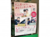ファミリーマート 大倉山一丁目店
