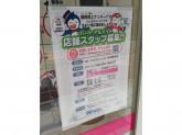 ノムラクリーニング 阪急茨木市駅前店