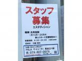 ポーラザビューティ 東加古川店