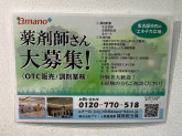 amano(アマノ) メイチカ店