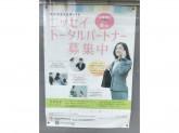 日本生命保険相互会社 阪神支社 西宮北営業部