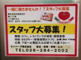 イタリアン・トマト レストラン ながの東急店