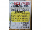 セブン-イレブン 掛川弥生町店