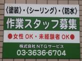株式会社NTGサービス