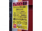 ENEOS (株)松勇 Dr.Drive WE'LLヌクイSS