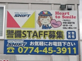 TOTAL・SECURITY・SHIFT