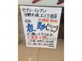 セブン-イレブン 日野大坂上1丁目店