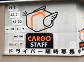 カーゴスタッフ株式会社