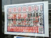 セブン-イレブン 伊丹森本3丁目店