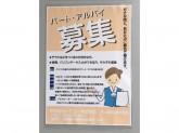 世田谷セレモニー株式会社
