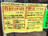 セブン-イレブン 桜丘5丁目店