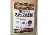海鮮三崎港 仙川店