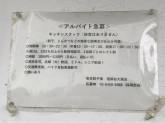東京餃子楼 祖師ヶ谷大蔵店