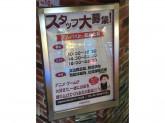 namco(ナムコ) なんばパークス店