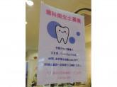 大久保ゆりのき歯科クリニック