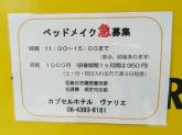 カプセルホテル ヴァリエ 恵美須町