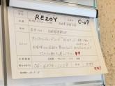 REZOY (リゾイ) 梅田EST店