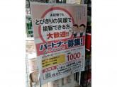 ドラッグストア いわい 志村坂上店