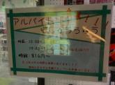 S-code(エスコーデ) リバーウォーク北九州店