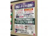 東光サービス株式会社(東急ストア武蔵小山駅ビル店)