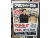 BOOKOFF 名古屋味鋺店