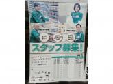 セブン-イレブン 小出沢田店