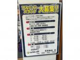 BOOKOFF(ブックオフ) 長野駅前店