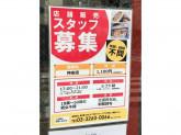 元祖 五十番 神楽坂本店