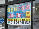 理容cut-A(カットエー) 堺福田店