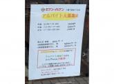 セブン-イレブン 三鷹下連雀3丁目店