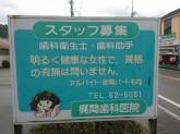 梶間歯科医院