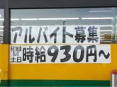 ジャパン 塚口店