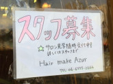 Hair make Azur(ヘアーメイク アズール)