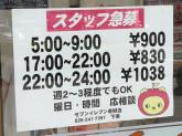 セブン-イレブン 長野若槻店