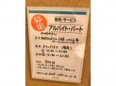matsukiyo LAB つかしん店